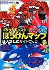 ポケットモンスタールビーサファイアぼうけんマップ (ワンダーライフスペシャル—任天堂公式ガイドブック)