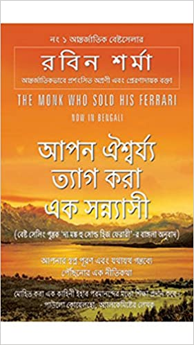 The Monk Who Sold His Ferrari (Bengali) price comparison at Flipkart, Amazon, Crossword, Uread, Bookadda, Landmark, Homeshop18