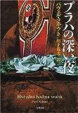 プラハの深い夜 (Hayakawa novels)