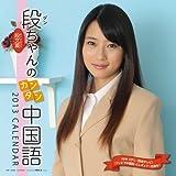 段ちゃんのカンタン中国語 2013カレンダー