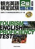 観光英語検定試験 問題と解説 2級