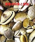 貝殻の採集と観察 (やさしい科学)