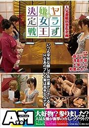 「ヤラず嫌い女王決定戦」 [DVD]