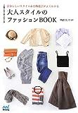 大人スタイルのファッションBOOK ~自分らしいスタイル&小物選びがよくわかる~