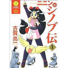 �j�j�����V�m�u�` (1) (Dengeki comics EX)