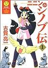 ニニンがシノブ伝 第1巻 2002-02発売
