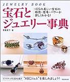 宝石とジュエリー事典—105の美しい宝石の特性・意味・パワーが詳しくわかる!