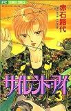 サイレント・アイ 3 (フラワーコミックス)