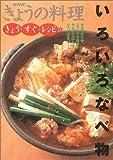 きょう・すぐ・レシピ〈5〉いろいろなべ物 (NHKきょうの料理)
