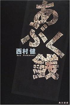 あぶく銭 (文芸シリーズ)