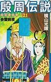 殷周伝説―太公望伝奇 (21) (Kibo comics)