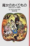 魔女のおくりもの (岩波少年文庫(1056)―かめのシェルオーバーのお話 2)