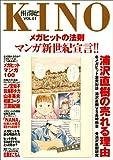 KINO Vol.1
