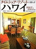タイムシェア・リゾートで暮らすハワイ〈2004~2005年度版〉