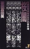 桜闇―建築探偵桜井京介の事件簿 (講談社ノベルス)