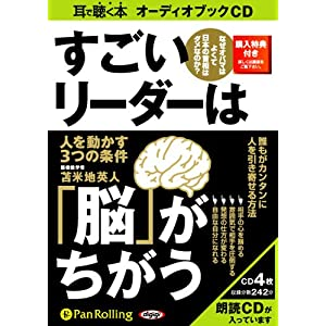 [オーディオブックCD] すごいリーダーは「脳」がちがう ()