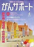 がんサポート 2008年 04月号 [雑誌]