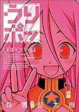 うりポッ 1 (BLADE COMICS)