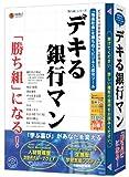 media5 「勝ち組」シリーズ デキる銀行マン