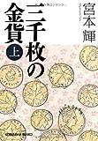 三千枚の金貨(上) (光文社文庫)