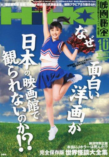 映画秘宝 2010年 10月号 [雑誌]