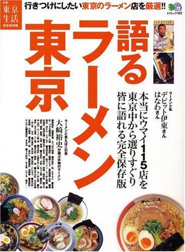 語るラーメン東京—身も心もあったまる本当においしい115軒 (エイムック 1307 別冊東京生活)