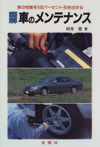 図解 車のメンテナンス―車の性能を100パーセント引き出せる (Orange Books)