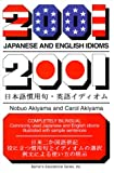 2001 Japanese and English Idioms (0812094336) by Akiyama, Carol