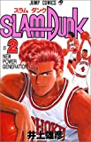 SLAM DUNK 2 (ジャンプ・コミックス)