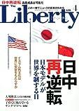 The Liberty (ザ・リバティ) 2011年 04月号 [雑誌]