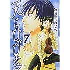 天にひびき 7 (ヤングキングコミックス)