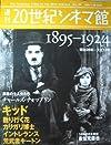 週刊 20世紀シネマ館 No.49 1895-1924(明治28年~大正13年)