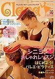 Clara (クララ) 2009年 10月号 [雑誌]