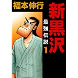 Amazon.co.jp: 新黒沢 最強伝説 1 電子書籍: 福本 伸行: Kindleストア