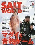SALT WORLD(ソルトワールド) 2016年 06 月号