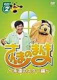 さんまのまんま ~永遠のスター編~ BOX2[DVD]の画像