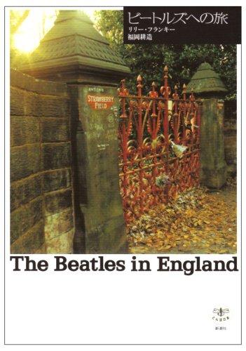 ビートルズへの旅 (とんぼの本)