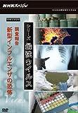 NHKスペシャル シリーズ 最強ウイルス ドキュメント 調査報告 新型インフルエンザ [DVD]