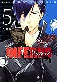 インフェルノ 分冊版(5) noel (ARIAコミックス)