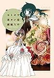 セトギワ花ヨメ(6) (バンブーコミックス 4コマセレクション)