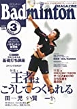 Badminton MAGAZINE (バドミントン・マガジン) 2011年 03月号 [雑誌]