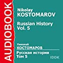 Russian History, Vol. 5 (       UNABRIDGED) by Nikolay Kostomarov Narrated by Leontina Brotskaya