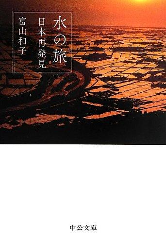 水の旅 (中公文庫)