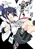 selector infected WIXOSS -Re/verse- 1巻 (デジタル版ビッグガンガンコミックス)