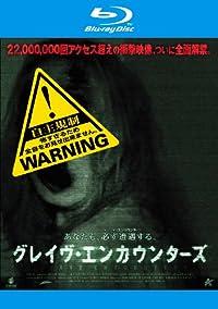 グレイヴ・エンカウンターズ【Blu-ray】