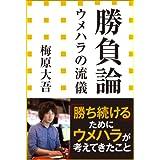 Amazon.co.jp: 勝負論 ウメハラの流儀(小学館新書) eBook: 梅原大吾: Kindleストア