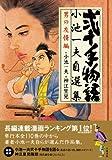 弐十手物語小池一夫自選集 3(男の友情編) (キングシリーズ)