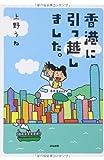 香港に引っ越しました。 / 上野 うね のシリーズ情報を見る