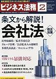 ビジネス法務 2014年 02月号 [雑誌]