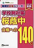 中学入試算数桜蔭中合格への140題 (難関中合格シリーズ 学校別対策 2)